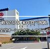 和歌山|霜降り和牛食べ放題『大江戸温泉・串本』に行った感想