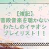 【雑記】普段音楽を聴かないわたしのイチオシプレイリスト!!