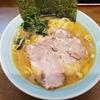 【神奈川】上星川駅『寿々㐂家 本店』家系ラーメンを食べた。