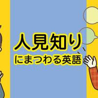 人見知りにまつわる英語を学んでみましょう!