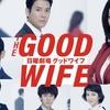 【ロケ地情報】ドラマ「GOOD WIFE」