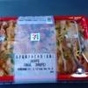 セブンイレブンのねぎ塩豚カルビ弁当とアボカドサラダ