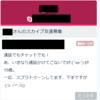 【スカイプちゃんねる】2:犯罪はやめようね!