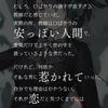 【シノアリス】 現実篇 アリスの書 四章 ストーリー ※ネタバレ注意