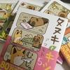 漫画紹介 ~タヌキとキツネ~