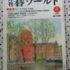 【感想】「月刊碁ワールド2011年4月号」 日本棋院