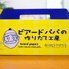 #0243 久しぶりに、ビアードパパのシュークリームを購入。限定の塩バニラシューが美味しい。