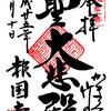 鎌倉三十三観音の御朱印❷ 9番 浄妙寺〜16番 九品寺  〜八百年以上生き続けてきた小さな寺々! でも、やっぱジミ!!かな