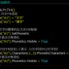 【Excel VBA学習 #14】セルにフリガナを設定する