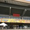 新日8.11&8.12G1 CLIMAX武道館大会を観て来た
