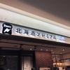 北海道プレミアム。新千歳空港のパン屋さん