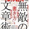 週刊東洋経済 2021年08月07日・14日合併号 無敵の文章術