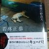 「表参道のセレブ犬とカバーニャ要塞の野良犬」(若林正恭)を読んで