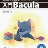 ソフトウェア「Bacula(バキュラ)」の入門書