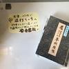 【旅ブログ】〜黒豆おかきのぶらりお遍路旅〜 第0話:「四国八十八箇所始めました」