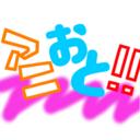 アニおと!!見聞録~アニメと音楽の個人ブログ~