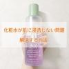 【スキンケア】化粧水が浸透しない問題を解決する方法★