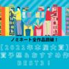 ノミネート全作品読破!【2021年本屋大賞】大賞予想&おすすめ作品BEST3!