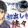 【SAO/HR】今後のアップデート・改善パッチの予定