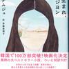 じじぃの「歴史・思想_457_韓国社会の現在・男尊女卑・キム・ジョンとは誰か」