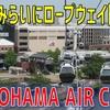 【速報】YOKOHAMA AIR CABINに乗ってきた!