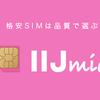 格安SIMのIIJmio『通話機能付きみおふぉん』を半年ほど使用してみた感想