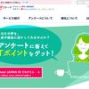 Yahoo!リサーチ おすすめのアンケートサイト