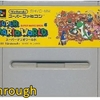 【スーパーファミコン】スーパーマリオワールド OP~ED (1990年) 【クリア】【SNES Longplay Super Mario World (Full Games)】