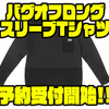 【AbuGarcia】防虫加工されたロンT「バグオフロングスリーブTシャツ」通販予約受付開始!