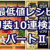 【刀剣乱舞】最低値レシピで刀装10連検証! パートⅡ