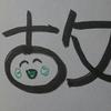 今日の漢字760は「故」。何故(なぜ)の気持ちを忘れていないか