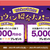ECナビでお友達紹介キャンペーンが始まった!会員登録とポイント交換で1000円分もらえる!
