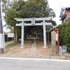 鎌足神社をめぐる論争とは! (茨城県鹿嶋市)