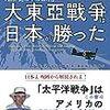 『日本史』を知りたいのであれば、『世界史』を学ぶ必要がある