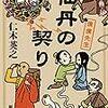 『仙丹の契り―僕僕先生―』仁木英之(新潮文庫)