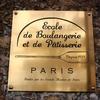 パリの製パン・パティシエの学校「L'Ecole de Boulangerie et de Pâtisserie de Paris」を訪問!