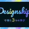 Designship 2019で得た3つの学び