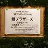 鱧ブラザーズ 2019〜スペシャルディナーは鱧3匹〜大阪公演~@南堀江knave