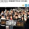 【ONE PIECE】映画スタンピード 観客動員数が一日で35万人超えの快挙!