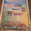 6. 東京シティ・フィルのドラゴンクエスト 交響組曲「ドラゴンクエストIV~VIベストセレクション」