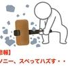 【悲報】 ソニー、スベってハズす・・・