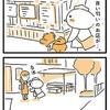 【犬漫画】愛犬たちと行く秋の武田尾廃線ウォーキングその2〜西宮ヨットハーバー