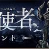 【シノアリス】『冥闇ノ使者』攻略情報(セーレ討伐イベント)