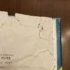 図書館の本を破いてしまったよ。。。