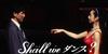 【日本映画】「Shall we ダンス?〔1996〕」ってなんだ?