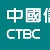 台湾の外国人でも口座開設可能なオンラインバンキング対応銀行まとめ