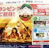 イオングループ&伊藤園共同企画|話題のグランピングご招待キャンペーン!