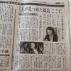 English translation of Tokyo Shimbun (newspaper) on 5th of February