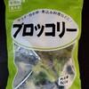 冷凍野菜がめっちゃ便利!!