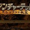 アンチャーテッド エル・ドラドの秘宝[PS3]長きに渡るシリーズ一作目!